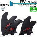 [店内ポイント最大20倍!!] FCS2 fin エフシーエスツー フィン FW TRI-QUAD FIN PC AirCore 5FIN ファイヤーワイヤー Firewire トライクワッドフィン パフォ-マンスコア エアコア [M、L] ショートボード用