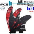 [店内ポイント最大20倍!!] FCS2 フィン Matt Biolos' MB Performance Core carbon TRI RED [LARGE] LOST ロスト MAYHEM メイヘム マットバイオロス パフォーマンスコアカーボン