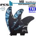 [店内ポイント最大20倍!!] FCS2 フィン Matt Biolos' MB Performance Core carbon TRI BLUE [MEDIUM] LOST ロスト MAYHEM メイヘム マットバイオロス パフォーマンスコアカーボン