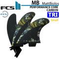 [店内ポイント最大20倍!!] FCS2 フィン Matt Biolos' MB Performance Core carbon TRI MULTI [SMALL] LOST ロスト MAYHEM メイヘム マットバイオロス パフォーマンスコアカーボン
