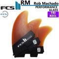 ショートボード用フィン FCS2 FIN エフシーエス2 RM (RobMachado) TRI KEEL PG ロブマチャド トライキール パフォーマンスグラス 3フィン トライフィン