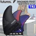 ショートボード用フィン FUTURES FIN フューチャーフィン BLACK STIX MACHADO PIVOT ROB MACHADO ロブ・マチャド ピボット フィン トライフィン 3枚セット