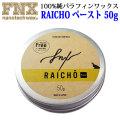 スノーボードワックス RAICHO ペースト 50g 100%純パラフィンワックス FNX nanotech wax スノボ ワックス ライチョーライチョウ 来超