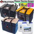 FRUITION フリューション Fleece Thermo Keeper 2in1 20L フリース サーモキーパー ポリタンクケース 10Lx2個用 2個収納 [ ポリタンクセット ] ポリタンク サーフィン アウトドア スポーツ