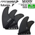 ショートボード用フィン future fin フューチャーフィン Firewire ファイヤーワイヤー サーフボード  DAN MANN ダンマン [Large] ハニカム ショートボード フィン トライクアッドフィン 5枚セット