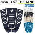 2021年モデル GORILLA GRIP ゴリラグリップ THE JANE 3ピース THREE PIECE サーフィン デッキパッド