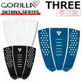 2021 GORILLA GRIP ゴリラグリップ THEREE SKINNY SERIES 3ピース THREE PIECE サーフィン ショートボード用 デッキパッド