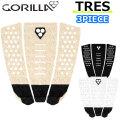 2021 GORILLA GRIP ゴリラグリップ TRES 3ピース THREE PIECE サーフィン デッキパッド