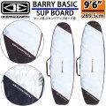 サーフボードケース スタンドアップ用 OCEAN&EARTH BARRY SUP 9.6 バリー サップ オーシャンアンドアース