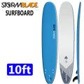 [6月下旬~7月上旬入荷予定] [送料無料] ソフトボード サーフィン ロングボード ストーム ブレード  ソフトサーフボード STORMBLADE 10ft SURFBOARD 10'0 シングルスタビ 2+1 FIN [AZ BLUE]