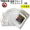 TOOLS ツールス 電波ブロック アルミパック 1袋入り バラ売り キーボックス ロック 鍵 防犯 電波遮断 TLS サーフィン セキュリティー 日本正規品