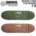 TRANSPORTER トランスポーター ボードケース 7'0 [XS] ファンボード ハードケース FIRST CASE FUN BOARD