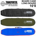TRANSPORTER トランスポーター ボードケース 10'0 [XL] ロングボード ハードケース FIRST CASE LONG BOARD