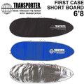 TRANSPORTER トランスポーター ファーストケース 6'8 [L] ショートボード ハードケース ボードケース FIRST CASE SHORT BOARD