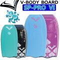 2021 ブイボディーボード V-BODYBOARDS SP-PRO VI [エスピープロ シックス] ボディボード Vボディーボード