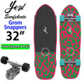 YOW SURFSKATE ヤウ サーフスケート Grom Snappers 32インチ [YOW SYSTEM V4S5] グロムシリーズ ロングスケートボード コンプリート サーフィン スケボー トレーニング キッズ レディース 練習 [33]