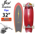 YOW SURFSKATE ヤウ サーフスケート Pipe 32インチ [MERAKI SYSTEM S5] パワーサーフィンシリーズ ロングスケートボード コンプリート サーフィン スケボー トレーニング 練習 [22]