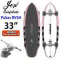 YOW SURFSKATE ヤウ サーフスケート Pukas RVSH 33インチ [MERAKI SYSTEM S5] プーカス シェイパーシリーズ ロングスケートボード コンプリート サーフィン スケボー トレーニング 練習 [7]