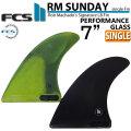 シングルフィン FCS2 FIN エフシーエス2 RM (RobMachado) SUNDAY SINGLE PG ロブマチャド サンデー パフォーマンスグラス センターフィン ボックスフィン
