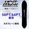 MOSS SNOWSTICK モス スノースティック スノーボード 専用ソールカバー 58PT&64PT専用 SOLECAVER