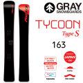16-17 GRAY SNOWBOARD グレイ スノーボード TYCOON TypeS 163 タイクーン タイプエス アルペンボード アルパイン メタルボード