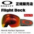 オークリー ゴーグル OAKLEY Flight Deck フライトデッキ 7074-12 プリズム PRIZM アジアンフィット 日本正規品 16-17