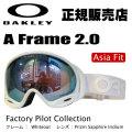 オークリー スノーゴーグル OAKLEY A-FRAME 2.0 7077-08 プリズム アジアンフィット 日本正規品 16-17