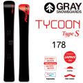 16-17 GRAY SNOWBOARD グレイ スノーボード TYCOON TypeS 178 タイクーン タイプエス アルペンボード アルパイン メタルボード