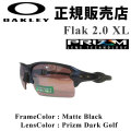 代引料無料 OAKLEY オークリー サングラス Flak 2.0 フラック XL PRIZM DARK GOLF 9188-9059 日本正規品