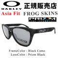 代引料無料 OAKLEY オークリー サングラス FROGSKIN フロッグスキン 9245-6554 Asia Fit アジアンフィット PRIZM 日本正規品