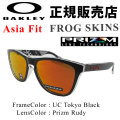 代引料無料 OAKLEY オークリー サングラス FROGSKIN フロッグスキン 9245-6954 PRIZM Asia Fit アジアンフィット 日本正規品