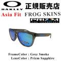代引料無料 OAKLEY オークリー サングラス FROGSKINS フロッグスキン 9245-7454 PRIZM Asia Fit アジアンフィット 日本正規品