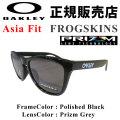 代引料無料 OAKLEY オークリー サングラス FROGSKINS フロッグスキン 9245-7554 PRIZM Asia Fit アジアンフィット 日本正規品