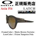 代引料無料 OAKLEY オークリー サングラス LATCH ラッチ 9349-2053 PRIZM Asia Fit アジアンフィット 日本正規品