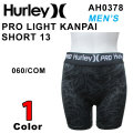 2018 Hurley ハーレー インナーショーツ メンズ PRO LIGHT KANPAI SHORT 13 [AH0378] インナー パンツ サーフィン マリンスポーツ
