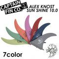 CAPTAIN FIN  キャプテンフィン Alex Knost  SUNSHINE アレックス・ノスト  サンシャイン [10.0] ロングボード用 サーフィン センターフィン