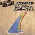 [9月30日まで期間限定価格] CAPTAIN FIN  キャプテンフィン Alex Knost アレックス・ノスト [9.5] ロングボード用 サーフィン センターフィン