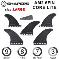 SHAPERS FIN シェイパーズフィン AM2 CORE LITE アルメリック コアライト LARGE 6FIN