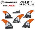 SHAPERS FIN シェイパーズフィン AM2 SPECTRUM アルメリック スペクトラム LARGE 6FIN