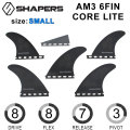 SHAPERS FIN シェイパーズフィン AM3 CORE LITE アルメリック コアライト SMALL 6FIN
