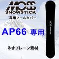 MOSS SNOWSTICK モス スノースティック スノーボード 専用ソールカバー AP66専用 SOLECAVER