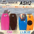 [現品限り] ボディーボード MANTA マンタボディーボード ASH2 アッシュツー 2016モデル MANTAボディーボード