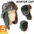 TOYOCAST AVIATOR CAP アビエイター アビエーターキャップ 帽子 防寒 アウトドア スノーボード パイロットキャップ