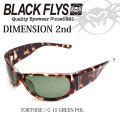 2017 BLACK FLYS ブラックフライ サングラス FLY DIMENSION 2nd ディメンション セカンド [TORTOISE/G-15 GREEN POL] [BF-1029-2950]