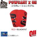 [現品限り]パウカント  011コラボ限定モデル [RED_BLACK] POWCANT SYSTEM パウカントシステム カントプレート+ビス 011コラボ限定モデル