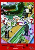[旧作]スノーボードDVD ボードゲーム FIRST CHILDREN 7