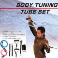 トレーニングチューブ BODY TUNING TUBE ボディーチューニング チューブセット