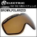 ELECTRIC 【エレクトリック】ゴーグル EG2 EG2.5用スペアレンズ 【Brown-POLARIZED】【偏光レンズ】【正規品】