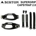BURTON バートン SUPERGRIP CAPSTRAP 2.0 スーパーグリップ キャップストラップ 2.0 ビンディング バインディング バックル パーツ スノーボード