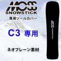 [11月中旬入荷] MOSS SNOWSTICK モス スノースティック スノーボード 専用ソールカバー C3専用 SOLECAVER